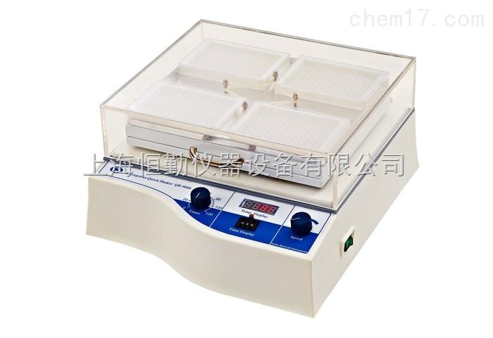 恒温微孔板快速振荡器QB-9006
