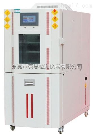 广东可程式高低温试验箱供应