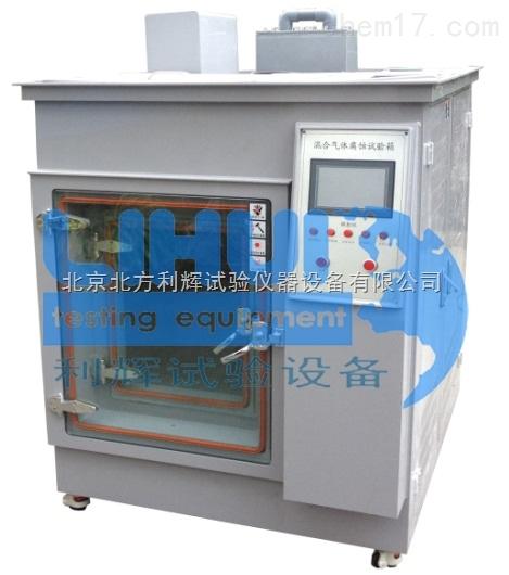 硫化氢气体腐蚀试验箱厂商/综合性气体腐蚀试验箱
