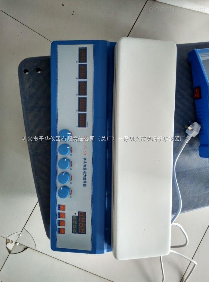 ZNCL-DS多点智能数显磁力加热板,单独控温巩义予华