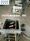 自选配置ZW20-12F户外智能真空断路器【厂家批发】