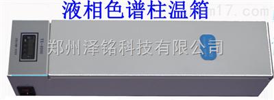 YX-8000液相色谱柱温箱/高效液相色谱分析色谱柱温箱