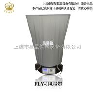 FLY-1风量仪 风量罩