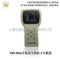 Y09-3016手持式尘埃粒子计数器批发