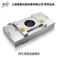 FFU空气净化器 风机过滤机组 厂家直销 产品图片 参数 报价