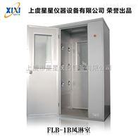 FLB-1B单人单吹自动风淋室使用说明