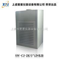 SW-CJ-2K壁掛式空氣凈化器/空氣自凈器/廠家直銷
