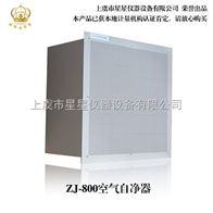ZJ-800吸顶式空气自净器 合格 批发价