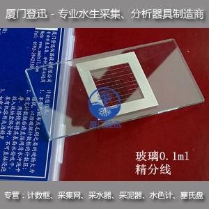 精分线 玻璃高档0.1ml浮游生物计数框 藻类计数框