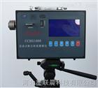 防爆直讀式粉塵濃度測量儀/便攜式粉塵檢測儀CCHG1000