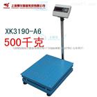 耀华XK3190电子称