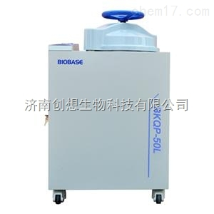 医用全自动立式高压蒸汽灭菌器