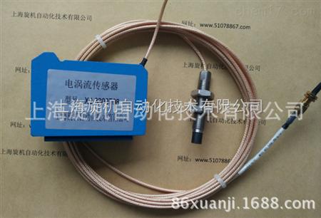 电涡流位移传感器 xj-3300电涡流传感器