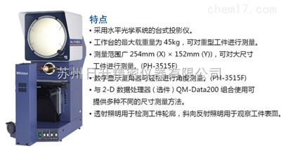 PH-3500出售日本三丰投影仪