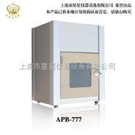 APB-777潔凈雙向傳遞窗 高效過濾自凈傳遞窗