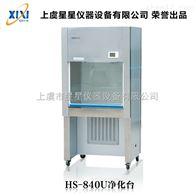 HS-840U型单人净化工作台/不锈钢净化工作台/厂家直销