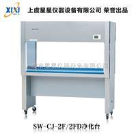 SW-CJ-2F型双人双面(医用)净化工作台/不锈钢净化工作台/使用说明