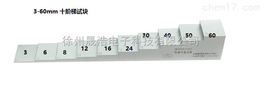 3-60mm-十阶梯平底测厚试块