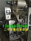 上海二手定量包装机