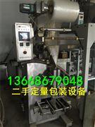 上海二手定量包裝機