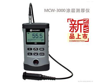 MCW-3000A涡流涂层测厚仪工作原理
