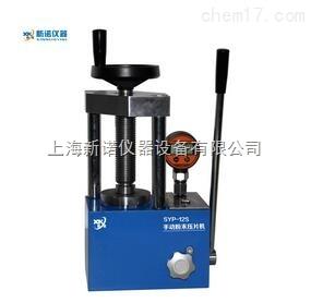 手動粉末壓片機 SYP-12S數顯手動壓片機