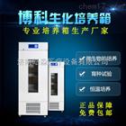 150升微生物生化培养箱