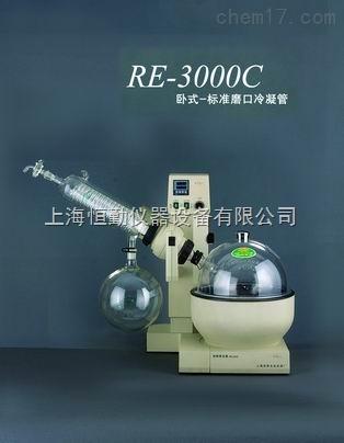 旋转蒸发器RE-3000C