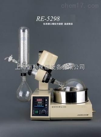 旋转蒸发器RE-5298