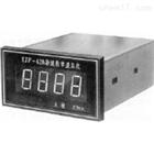 XJP—42A/B 转速数字显示仪