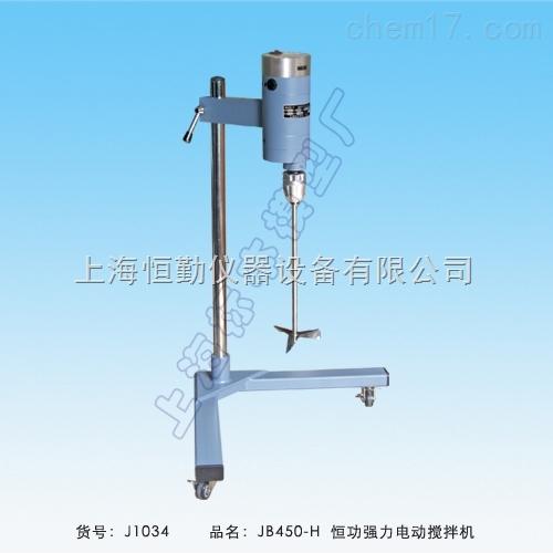 恒功强力电动搅拌机JB450-H