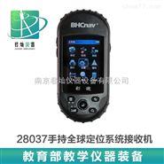28037手持全球定位系统接收机(地理教仪)