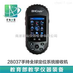 28037手持定位系统接收机(地理教仪)