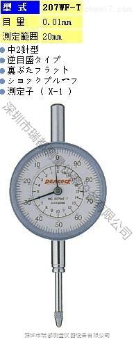 孔雀PEACOCK百分表207WF-T 测量范围20mm