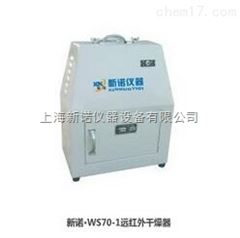 香蕉视频下载app污下载ioses遠紅外快速幹燥箱 WS70-1紅外快速幹燥器