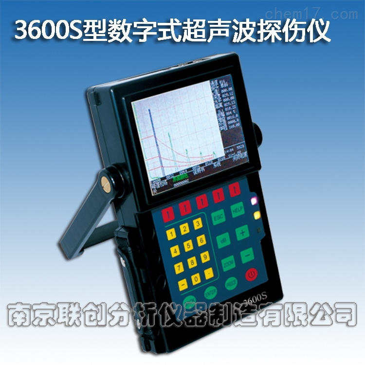 3600S型数字式超声波探伤仪