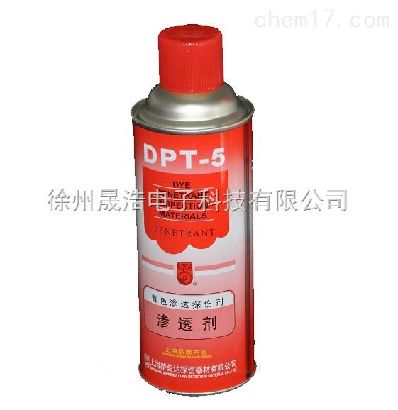新美达DPT-5渗透剂(着色渗透探伤剂)