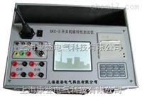 GKC-II高压开关机械特性测试仪