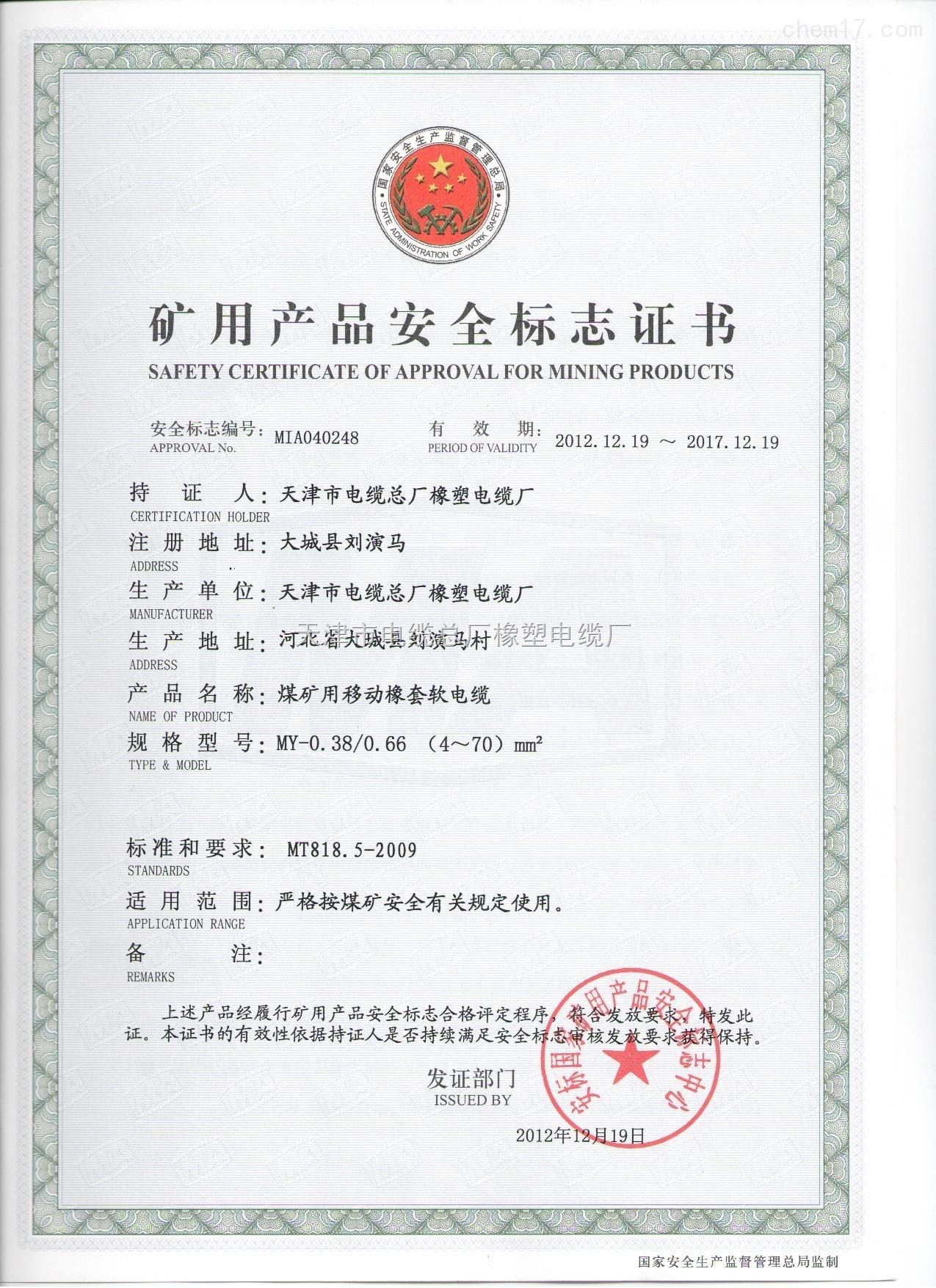 MY小平方矿用产品安全标志证书