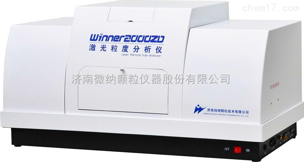 全自动湿法激光粒度分析仪