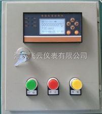 FY-DLKZ定量发料控制系统
