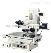 進口工具顯微鏡