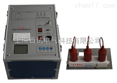 百试牌—过电压保护器测试仪