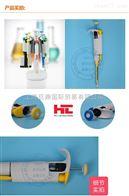 Labmate Pro波兰htl单道移液器 进口单道可调式移液枪价格