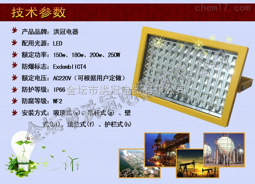 化工厂150WLED防爆投光灯 山东LED投射灯