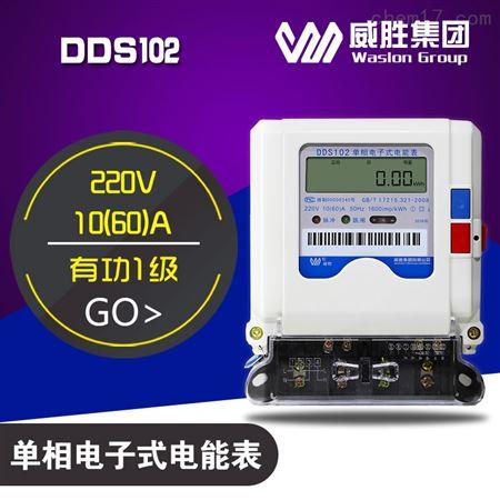 长沙威胜dds102(液晶)单相电子式电能表