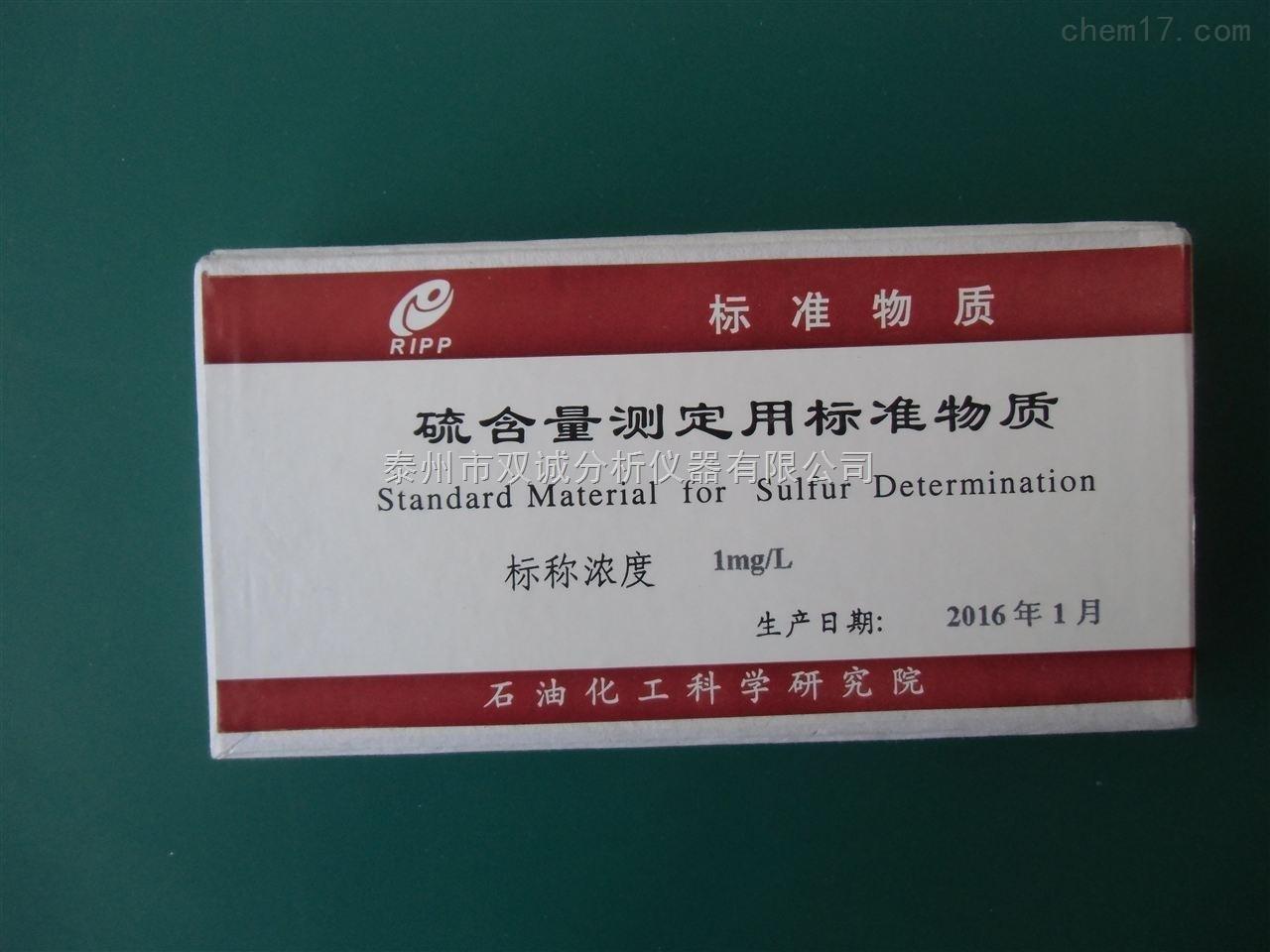 硫含量标准物质