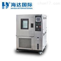 HD-E702-80恒温恒湿箱厂家,东莞恒温恒湿箱厂家,恒温恒湿箱