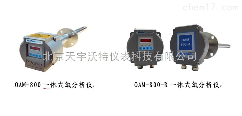OAM-800系列氧分析仪价格