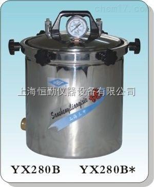18L手提式蒸汽灭菌器YX-280B